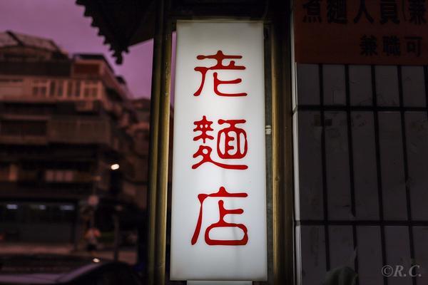 簡單又純粹的古早味「老麵店」-⠀⠀⠀⠀⠀⠀ 📍老麵店|台北市大同區⠀⠀⠀⠀⠀⠀ 🚦美味分數🐥�