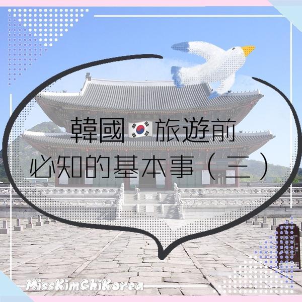 韓國🇰🇷旅行前必知基本事(三)11🌸旅遊APP 〽️Creatrip : 每日更新的韓國最新匯
