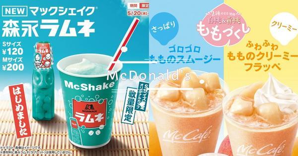 【波波快訊】日本麥當勞全新彈珠汽水奶昔&蜜桃冰沙,清涼飲品連環發!上個月中日本麥當勞才剛推出新口味布