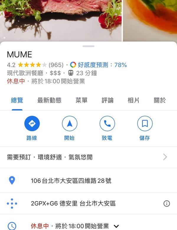 Mume-波波神燈,我媽想吃這家!!