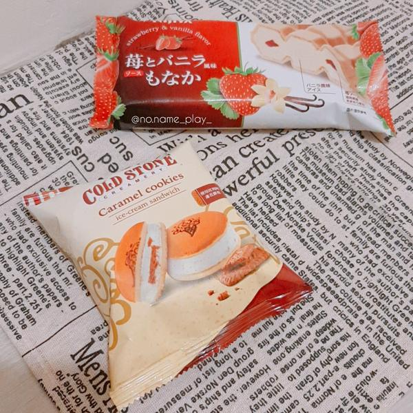 【試吃】2020❤7-11 新品世界國際冰品博覽會 給自己消暑一下吧. 炎熱的夏天~來場冰品試吃對決