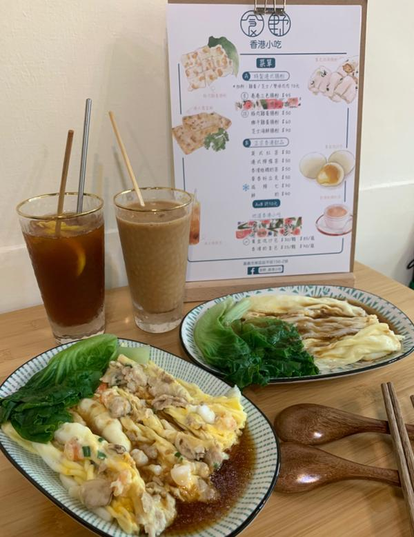 [嘉義]食野腸粉🥬🦐🐂嘉義的巷弄美食多多家,這家的老闆跟老闆娘是一對小夫妻~ (闆娘是道地香港