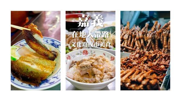 【在地人帶路】嘉義│6家文化路夜市必吃傳統小吃  在地人愛吃的雞肉飯 X 南部限定復古滋味 X 冷掉