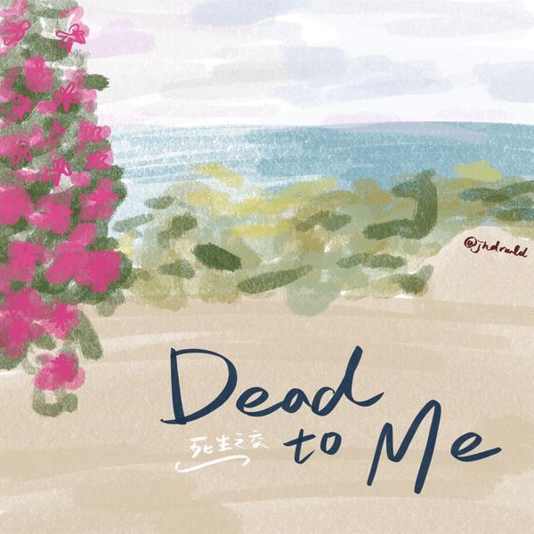 Netflix美劇推薦【 死生之交 Dead to me 】- 如何與悲傷及犯的錯誤共存希望可以透過