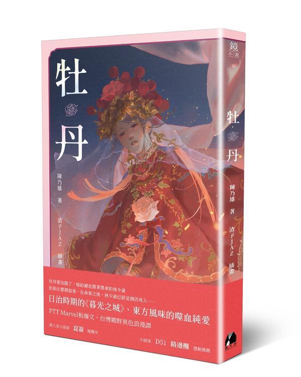 牡丹@畫心女神愛閱讀2020牡丹作者:陳乃雄出版社:鏡文學出版日期:2020/5/29語言:繁體中文