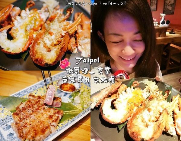 台北   中山區 無菜單日本料理 微風建一食堂 波士頓龍蝦 日本和牛 菜色豐富精緻 一次滿足你的心我