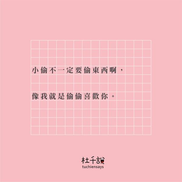 還有偷偷想你。❤ - - #杜千說 #tuchiensays  #電影 #歌詞 #日常 #心情 #寫