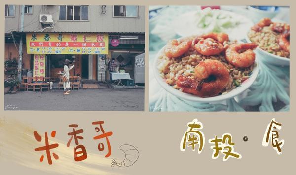 【南投草屯小吃】米香哥蝦仁飯|我們賣的是一個承諾【米香哥蝦仁飯】📍地點:542南投縣草屯鎮中正路8