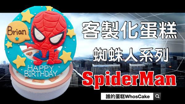 蜘蛛人生日蛋糕推薦,Spider man客造型蛋糕宅配訂購漫威的蜘蛛人電影,一直是大家心目中平民英雄