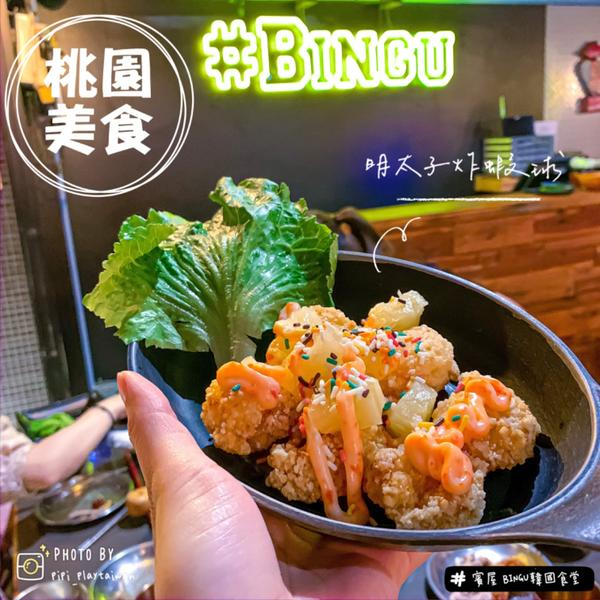 🥘【 BINGU BINGU賓屋韓國食堂 】ᴇᴀᴛ#桃園 #賓屋 #韓式料理 #美食 #皮皮吃桃園