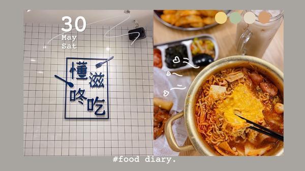 台中美食 韓式料理的大勢網美店 韓妞們一起吃個早午餐吧🤍💙懂滋咚吃韓風早午餐很喜歡店內的裝潢設計