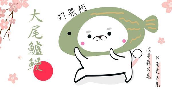 【 狗狗ㄟ生存之道 】最新鮮的大尾鱸鰻!!哈囉!!咪拿桑~連假剛過就已經夠讓人不開心了那你知道還有什