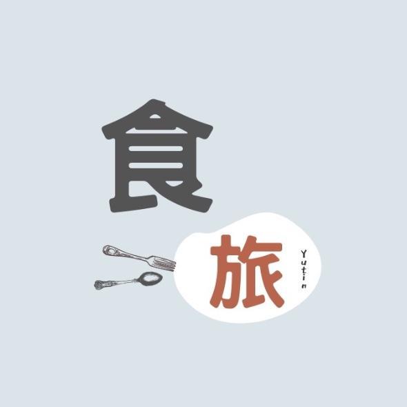 食旅日常 yteater.co