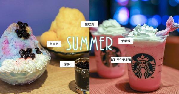 盤點5家超人氣冰品,你不能不吃的夏季限定夢幻逸品!天氣漸漸熱起來,各家餐飲順著夏季紛紛推出期間限定冰