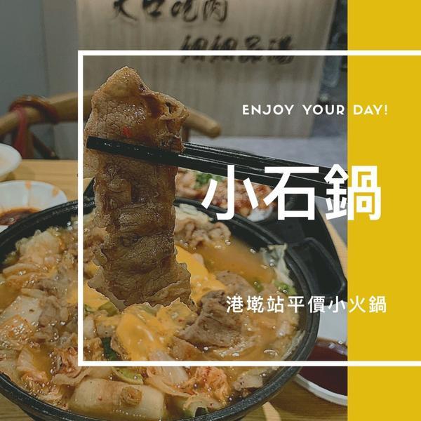 【平價小火鍋】肉食主義的天堂 大口吃肉配火鍋太幸福了昨天帶媽媽來吃開幕不久的小石鍋本來以為這種平價小