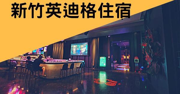 新竹英迪格 /// 美麗信酒店的精采變身 絕美酒吧裡看電影住在這裡印象最深刻的,應該就是別人背著公事