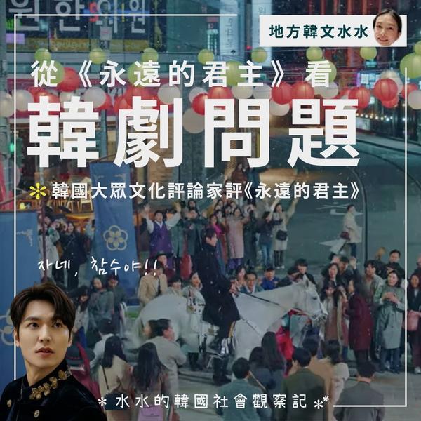 《永遠的君主》在韓國失敗的原因?!從《永遠的君主》看韓劇共通問題。〖水水的韓國社會觀察〗#水水的韓國