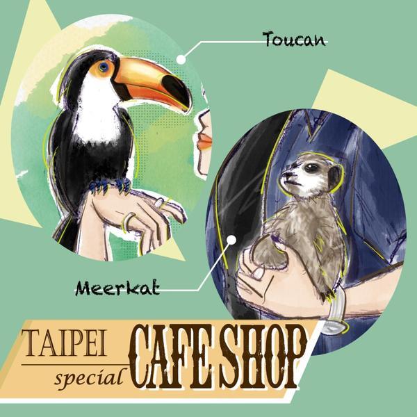 來看狐獴跟大嘴鳥唷!台北的迷你叢林咖啡廳在動物園隔著欄杆才能看到的狐獴跟大嘴鳥,這邊可以近身接觸唷!