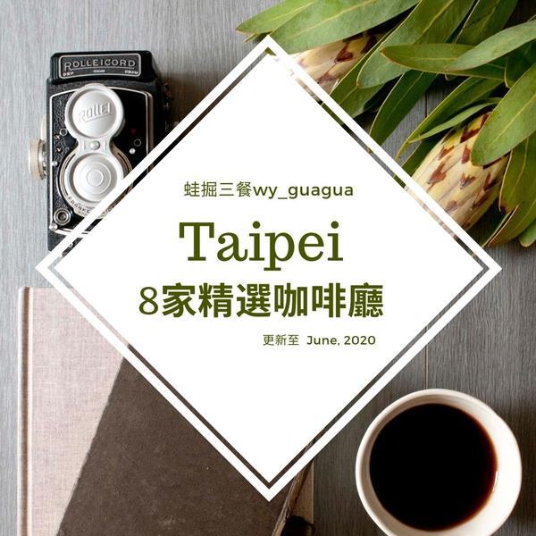 【蛙掘三餐】台北推薦咖啡廳/精選八家必去咖啡廳介紹連結:https://www.popdaily.c