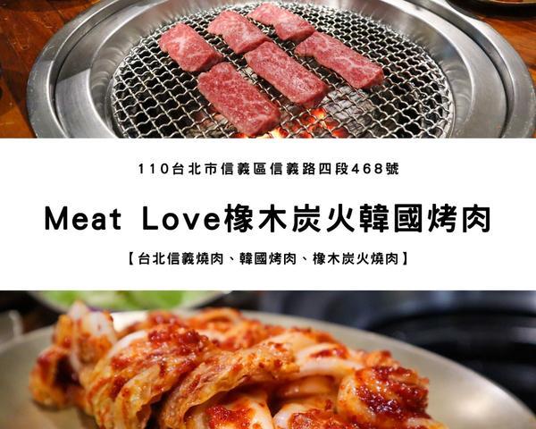 【台北美食】Meat Love 橡木炭火韓國烤肉|貼心的桌邊烤肉服務,台北信義燒肉、正宗韓國橡木炭火