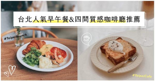 台北最近很紅的早午餐 & 四間喜歡的咖啡廳推推👏🏻前陣子在台北跑了幾間咖啡廳,有舊愛也有新歡~