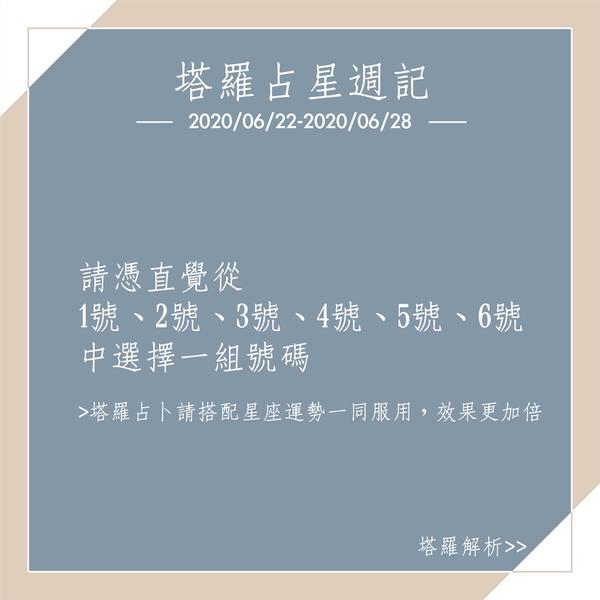 [🔮塔羅占星週記]2020/06/22-2020/06/28運勢本週萬物都在巨變當中新舊的交替、破