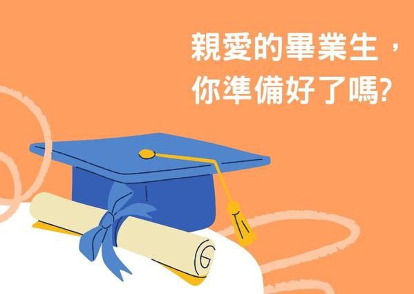【畢業生必看】人生必修學分受用指南六月是個很好審視過去的月份,一年已過去了一半,在這一百多天的時光裡