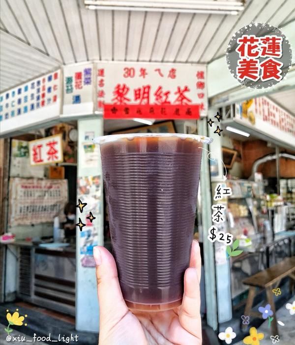 30年老店,古早味紅茶黎明紅茶  花蓮除了有廟口紅茶之外,大家也能來嚐嚐黎明紅茶哦~ - 🔸紅茶/