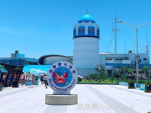 跟著廚師漁港吃吃喝喝 梧棲觀光漁港變好美好久沒有到訪的漁港,變得乾淨又美麗❤️ 藍白色相間的地中海建