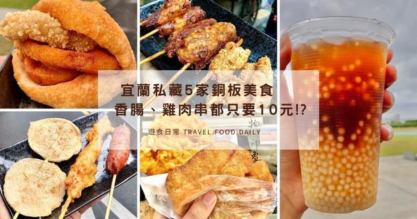 【宜蘭美食】私藏5家宜蘭銅板美食大公開,雞肉串、香腸都只要10元!?身為在宜蘭讀書四年的蛙編,要來告