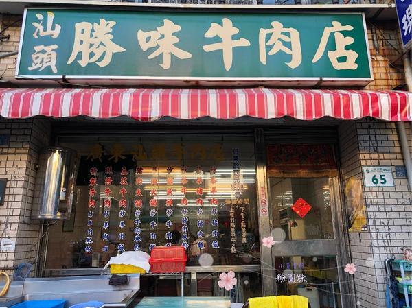 台灣.高雄.廣東汕頭勝味牛肉店 五月天也愛的牛肉火鍋這家廣東汕頭勝味牛肉店是粉圓不小心去吃到的去店內