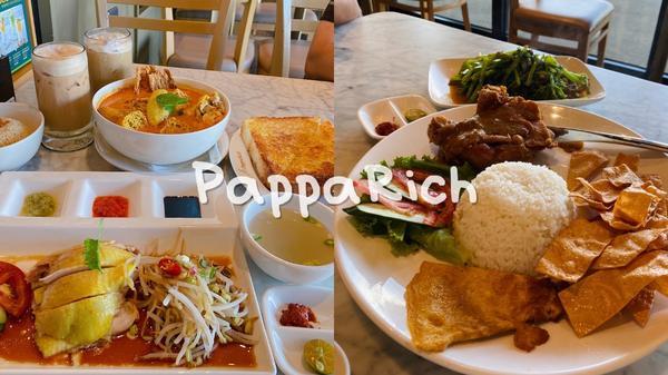 🇹🇼台中【梧棲】|食 全球連鎖馬來西亞菜—PappaRich金爸爸PappaRich金爸爸想必大