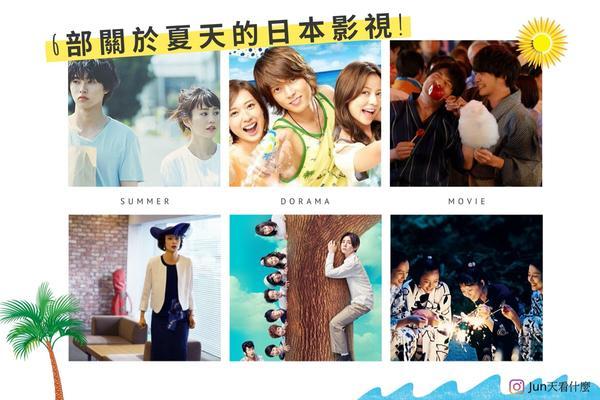 「煙火、浴衣、大海!」6部日本影視帶你迎接夏日!炎炎夏日即將到來,想到日本的夏天,就會自動聯想到花火