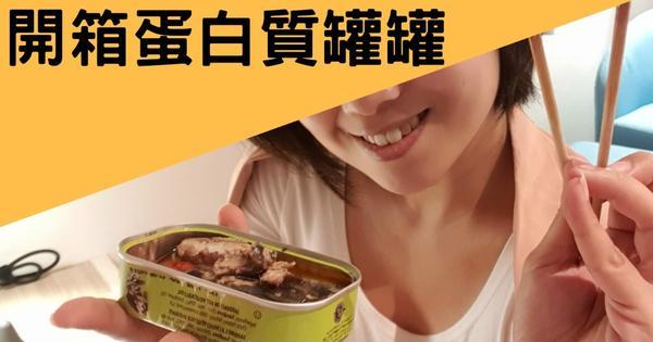 葡國老人牌沙丁魚罐頭 /// 開箱開罐頭然後開吃 補充營養超方便我竟然會有一天如此期待「打開罐罐」,