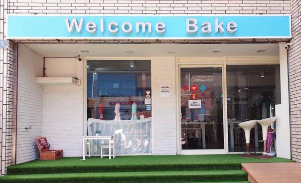 【台北DIY烘培點心】Welcome Bake 來約會吧!輕鬆體驗DIY烘培做點心與其自己在家鑽研怎