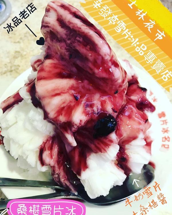 #士林夜市 #幸發亭雪片冰品專賣店 老店推薦✨#桑椹雪片冰 🍧$80 - 這家可是我從小吃到大,最