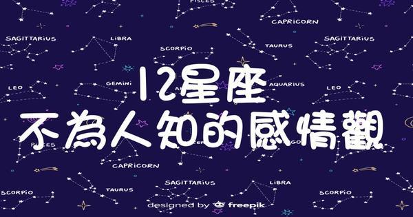 12星座不為人知的感情觀(土象星座)12星座個性,大家也許可以聊個三天三夜,而且說法也不太相同。這次