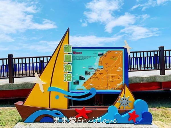 濱海森林遊憩區 順遊景點 龍鳳漁港 在橋上看海吹海風 不曬又舒服 青草漁港 釣客的天堂濱海森林遊憩區