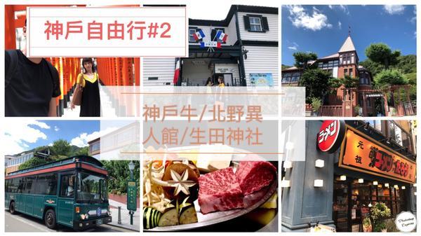 [日本🇯🇵神戶]打卡篇📷神戶牛/北野異人館/生田神社 去年說走就走 飛三個小時就可以到 今年看