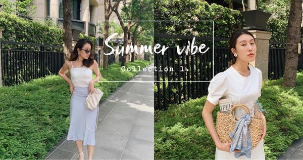 夏日穿搭特輯Ep.1 | 炎炎夏日怎麼穿?這樣穿清涼又有質感!☁️夏天真的來了!最近越來越熱了啊~~