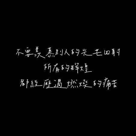 J say💬:|成功的背後 是感謝自己的不放棄|