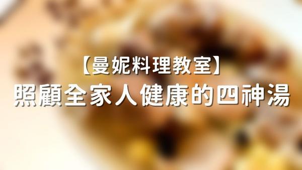 【曼妮料理教室】照顧全家人健康的四神湯四神湯原名四臣湯,由蓮子、茯苓、山藥、芡實四味組成,有顧脾胃、
