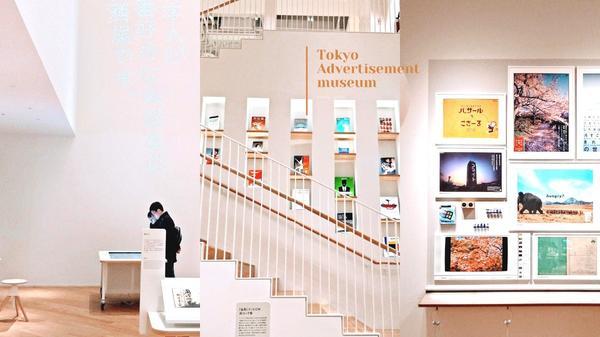 小森旅行|誰是日本廣告先驅就讓東京廣告博物館告訴你這次要來介紹的是我本人非常喜歡的一個博物館,我們都