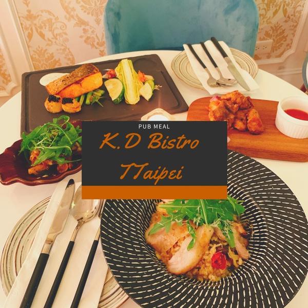 【約會餐廳推薦】K.D Bistro Taipei超唯美餐酒館 氣氛佳又好拍照最近愛上餐酒館的我不斷