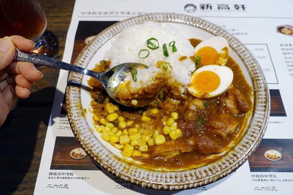 讓邊緣人也能吃得自在的新高軒咖哩南港店身邊不少喜歡吃咖哩的朋友都曾PO過到新高軒用餐的動態,新高軒咖