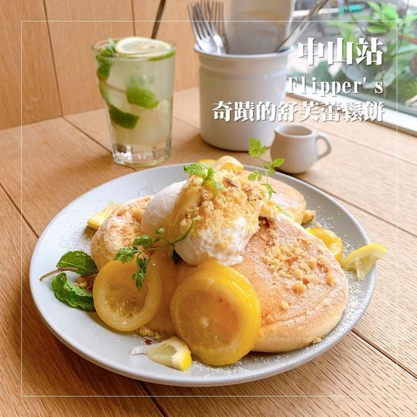 不用去日本也能吃到!夏季限定檸檬乳酪舒芙蕾鬆餅 清爽好吃的幸福感【排隊美食速報】📍中山站 Fli