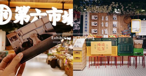 2020最有溫度的展覽 ─ 全台第一位在菜市場辦攝影展的郵差
