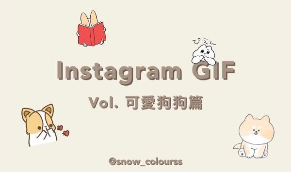 【限動質感UP!】Instagram GIF - 可愛小狗篇 🐶大家好👋🏻今天會介紹的6款GI
