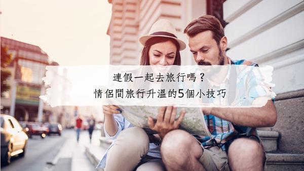連假一起去旅行嗎?情侶間旅行升溫的5個小技巧連假來了~~~大家今年肯定被悶壞了,難得的四
