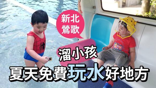 鶯歌陶瓷博物館水廣場2020開放囉!夏天免費玩水溜小孩的好地方鶯歌陶瓷博物館每年六~九月開放水廣場,